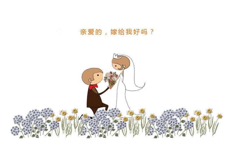 卡通人物求婚动画特效