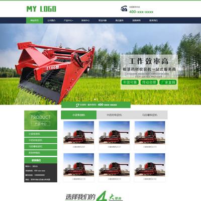 响应式自适应农业收割机种植机设备销售类网站模板