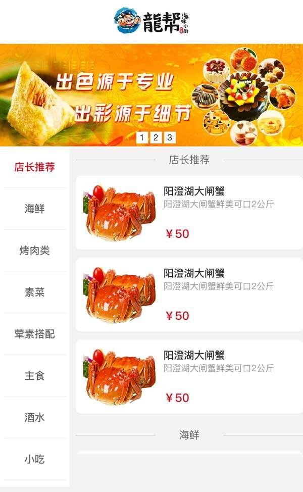 手机点餐分类列表页面模板