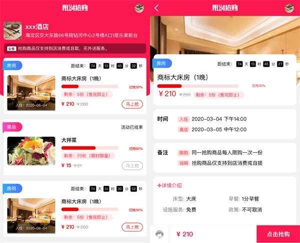 手机端酒店商品抢购页面模板
