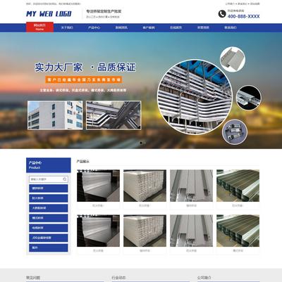 五金铝材电缆桥架安装服务类网站模板(带手机端)