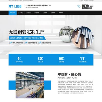 营销型钢管铝材金属制品通用类织梦模板(带手机端)
