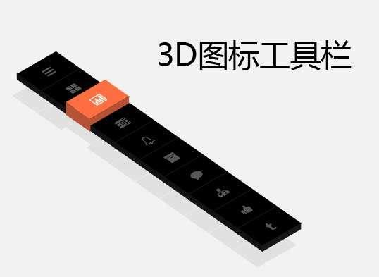 黑色3D菜单工具栏ui特效