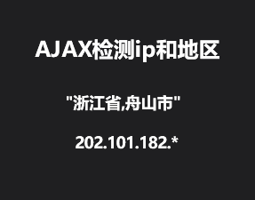 jQuery ajax获取当前IP和地区位置代码