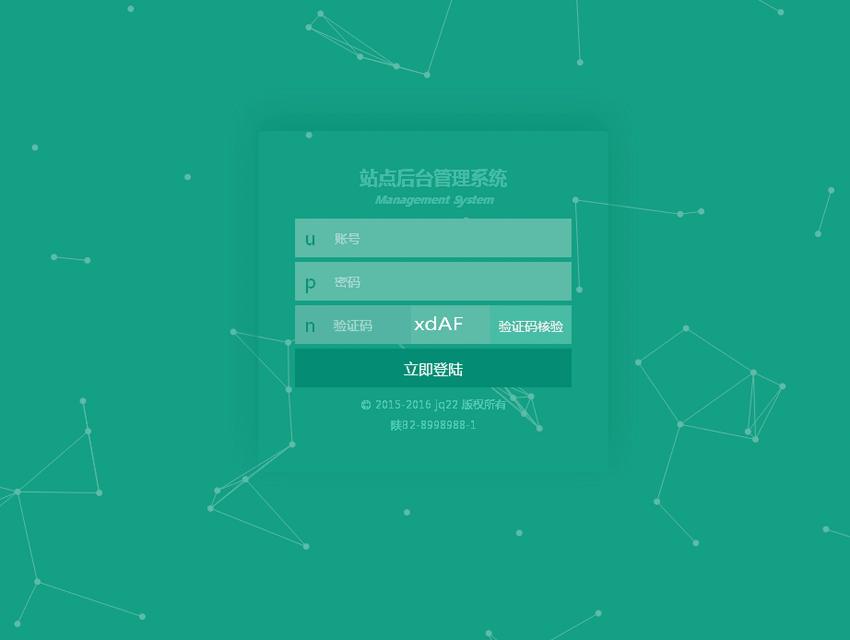 透明html5站点后台登录系统界面模板