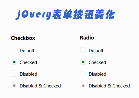 jQuery css3表单Checkbox和Radio按钮美化代码