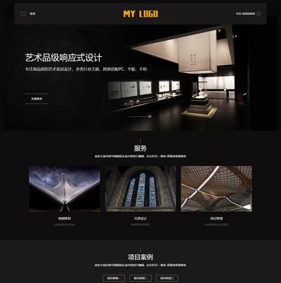 響應式自適應藝術家居設計類網站