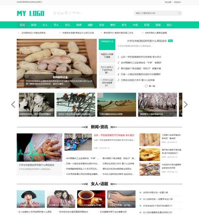 生活百科新闻资讯门户织梦模板(带手机端)