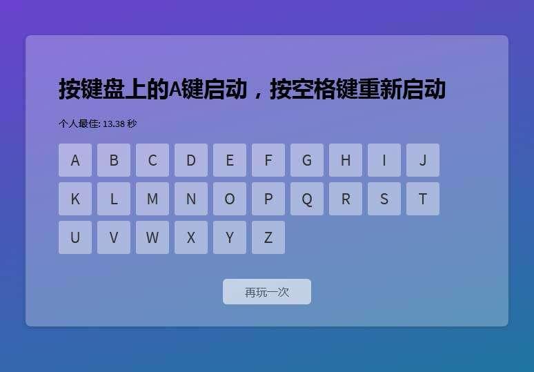 英文字母打字速度测试游戏代码