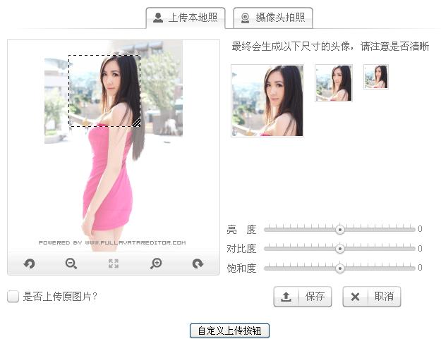 flash头像上传组件_swfupload头像上传插件代码