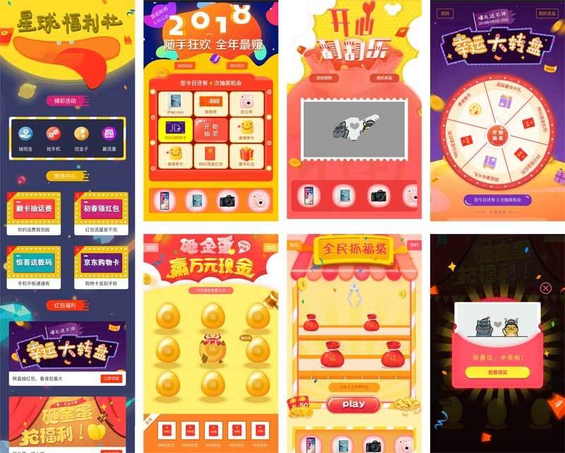 h5手机抽奖游戏活动页面集合模板
