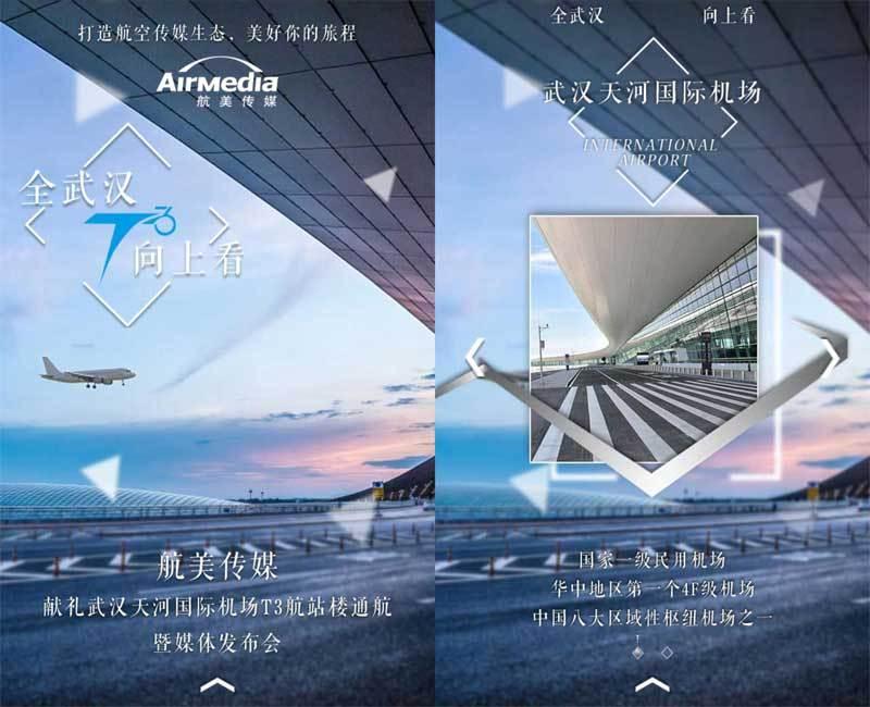 H5武汉国际机场手机专题介绍展示模板