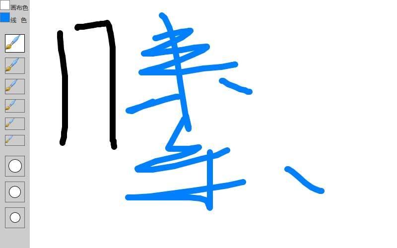 html5 canvas简易的画板绘图源代码