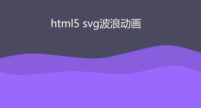 html5 svg线性波浪动画特效