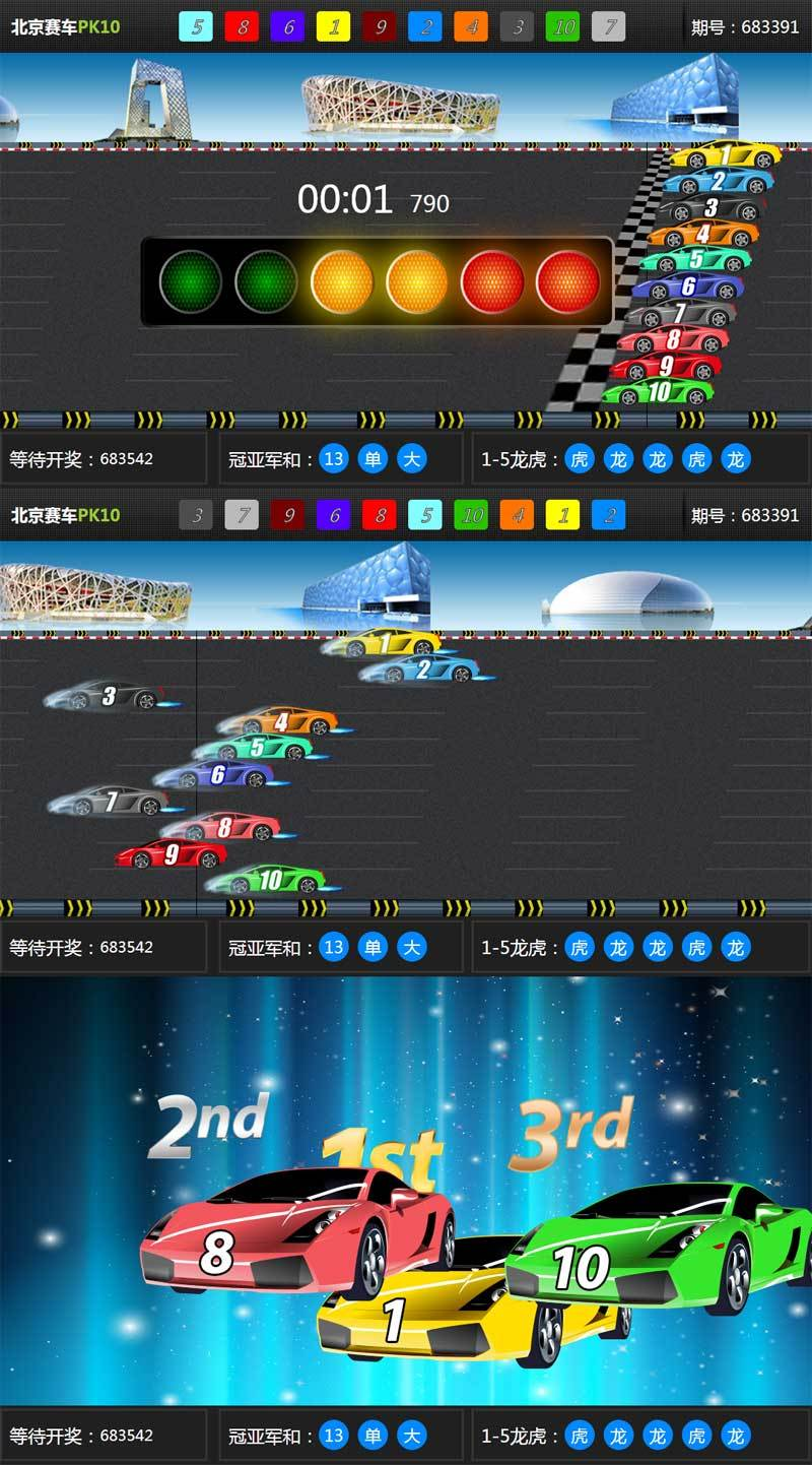html5北京赛车比赛开奖游戏源码