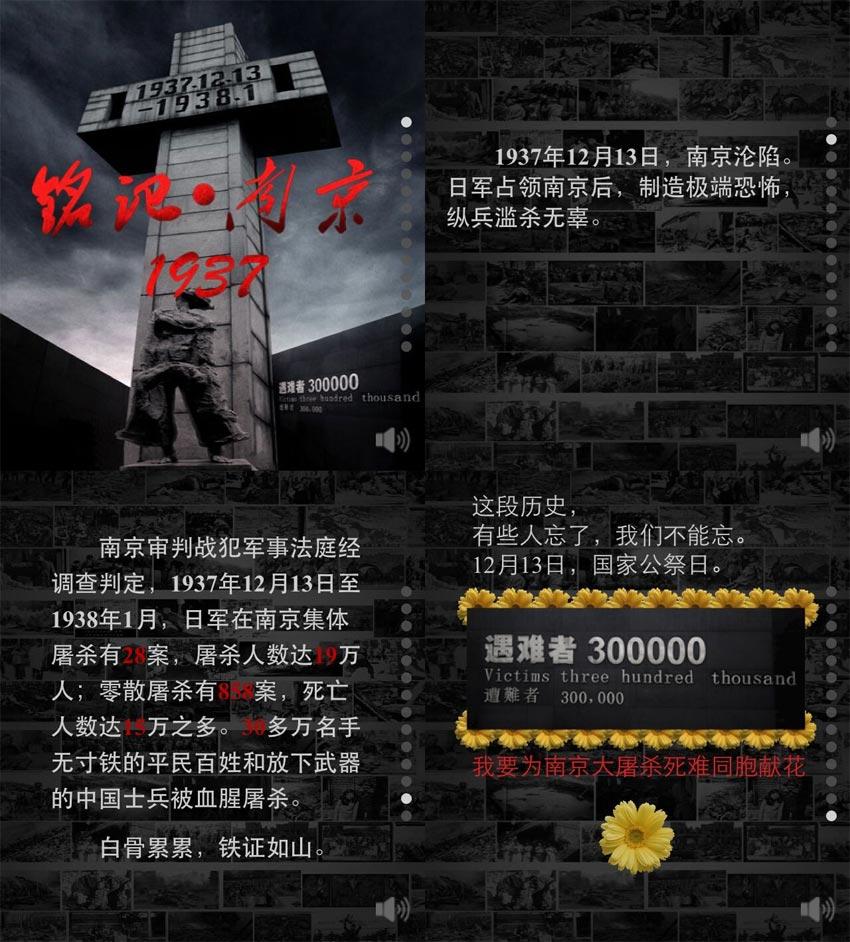 html5触屏滑动制作纪念南京大屠杀手机专题模板下载