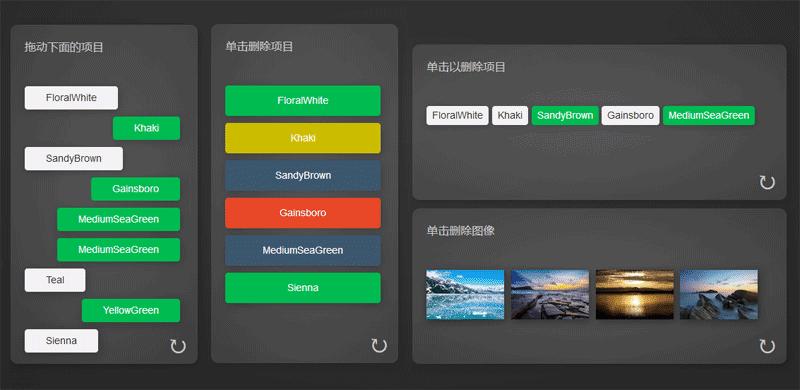 jquery单击删除项目弹性动画插件