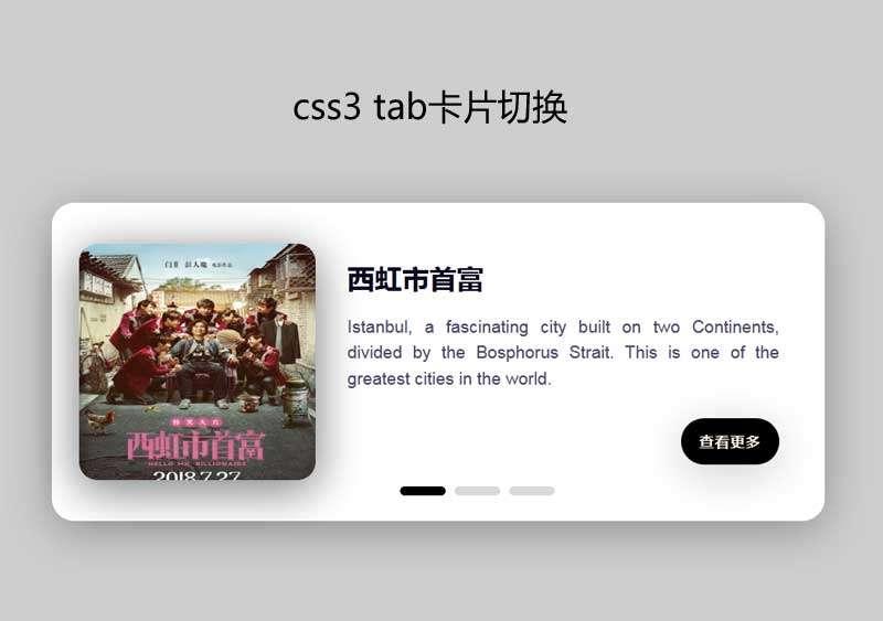 css3图文卡片滑动切换特效