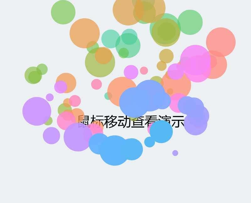 彩色泡泡光标动画特效