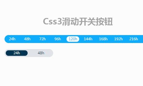 jQuery css3选择滑块按钮代码