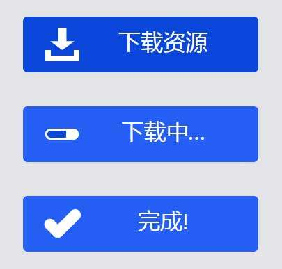 蓝色的下载按钮ui交互特效