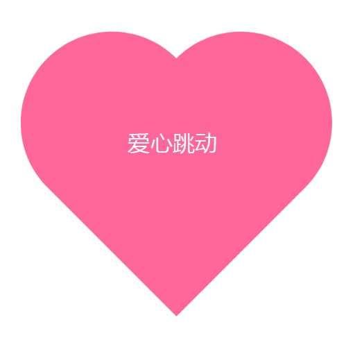 粉色的爱心动画svg特效