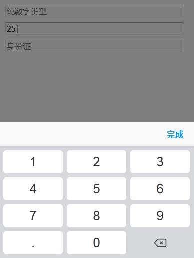 手机端数字键盘ui特效