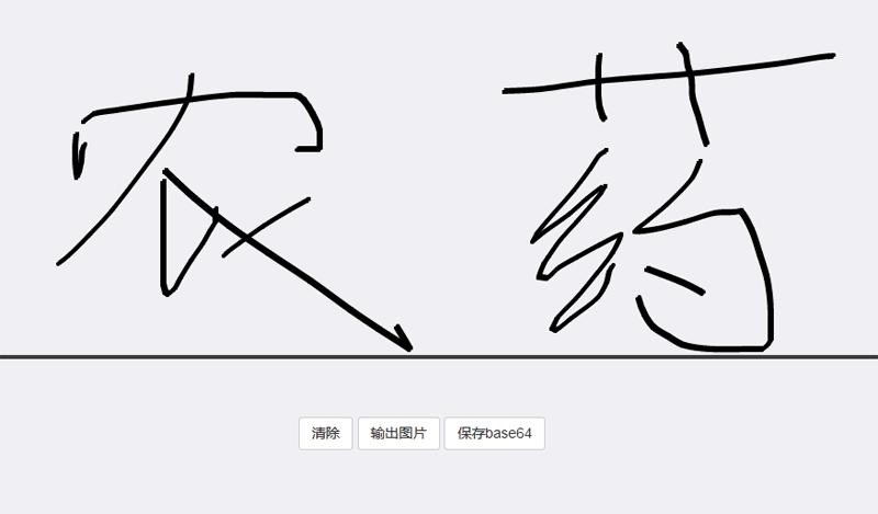html5电子签名板代码