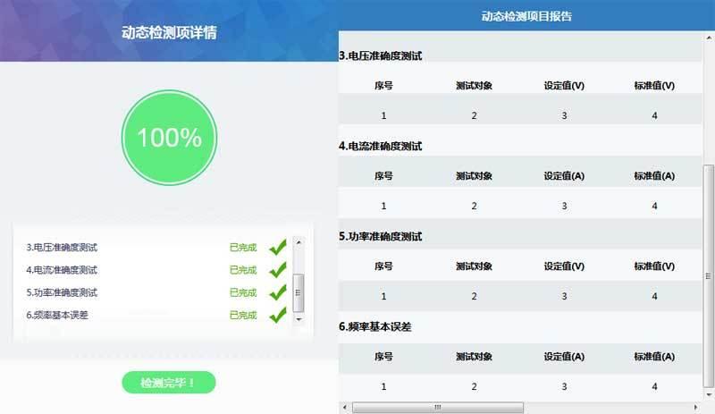 html5动态的手机电池检测扫描报告详情代码