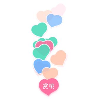 html5仿直播爱心飘动点赞动画特效