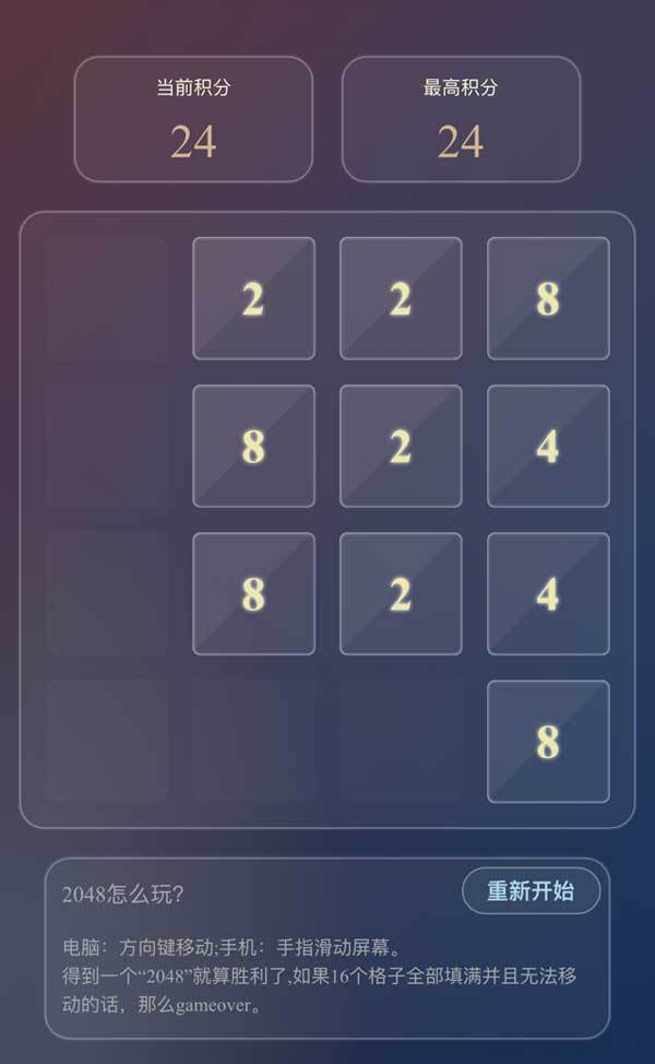html5简单2048小游戏源代码