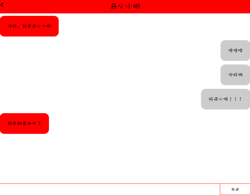 js仿QQ带列表的自动聊天工具代码