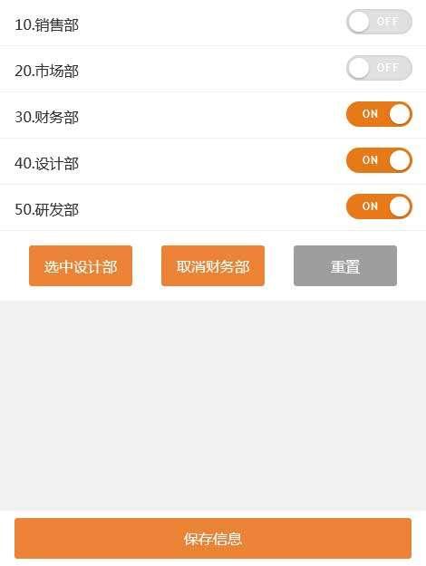 手机端单选按钮表单美化ui特效