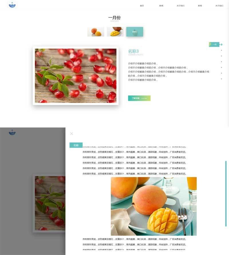 html5宽屏带弹窗图片幻灯片单页模板