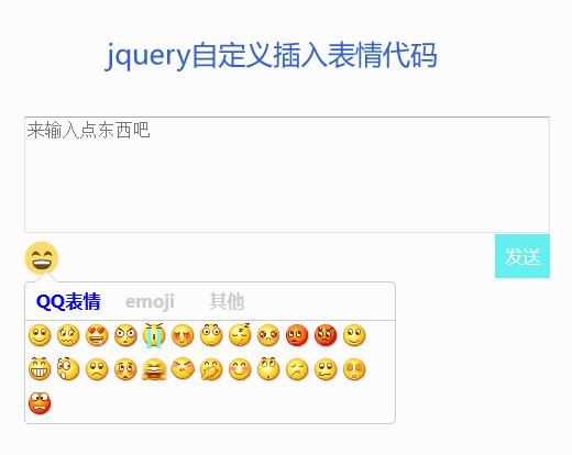 jquery emoji自定义插入表情插件