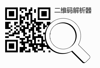 js识别图片二维码解析网址代码