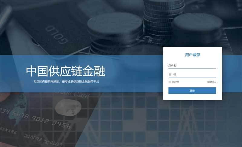 供应链金融系统登录页模板