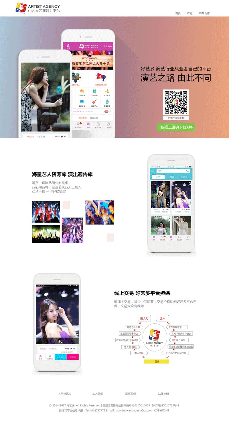 好艺多演艺线上平台app下载页面模板