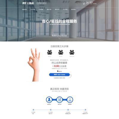 公司商务服务记账报税推广页织梦模板(带手机端)