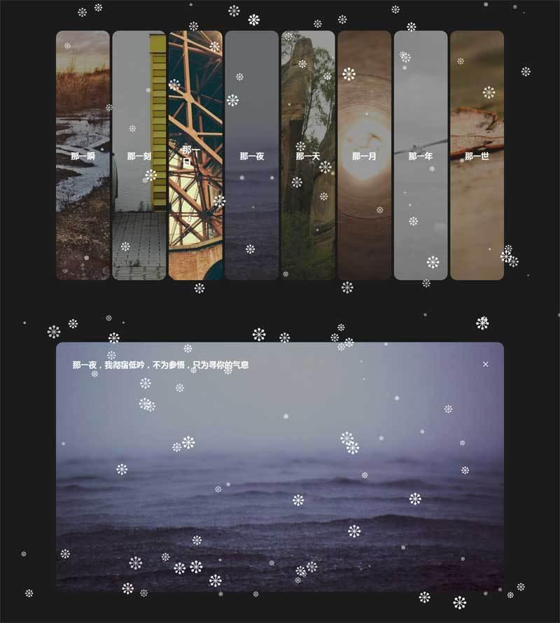 html5全屏图片手风琴幻灯片展示代码