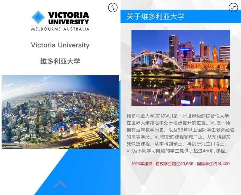 html5全屏滚动大学学校介绍专题