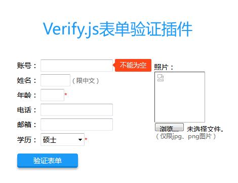 jQuery Verify表�悟��C插件