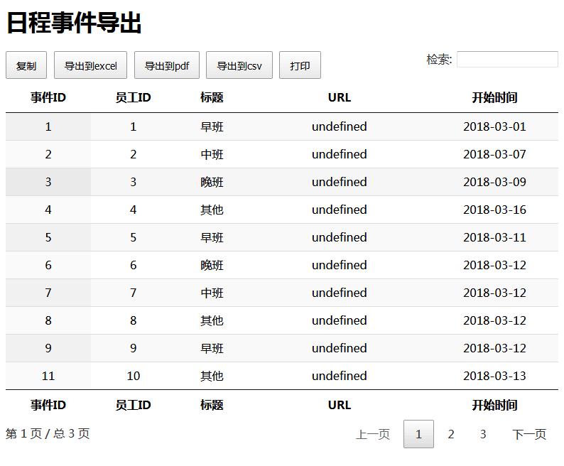 jQuery表格导出excelpdf文件代码
