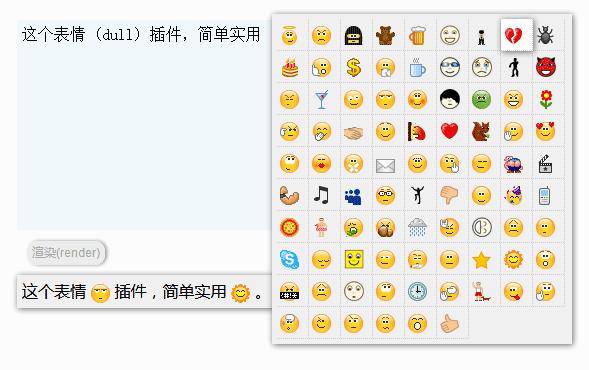 jQuery表情插件文本框输入表情符号代码