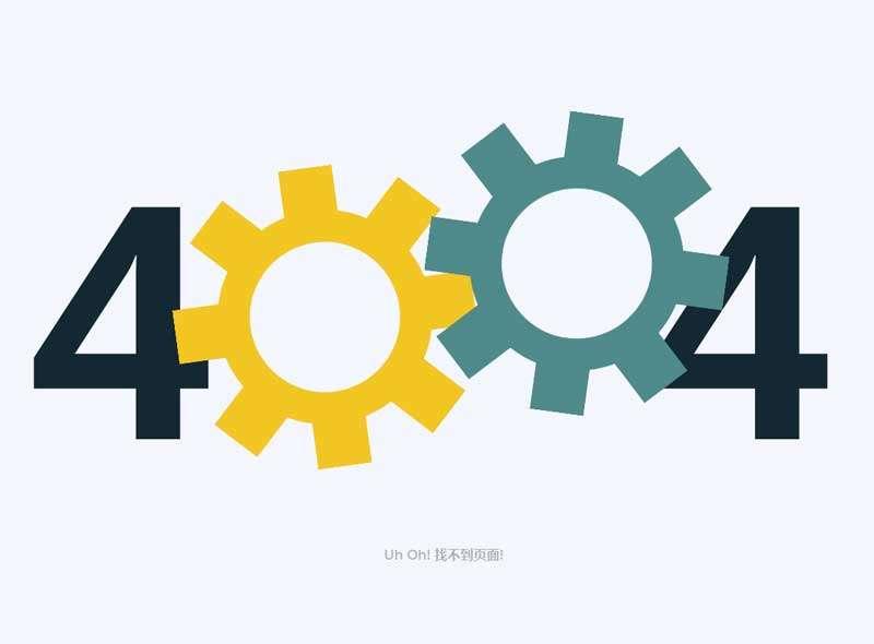 齿轮404页面未找到代码