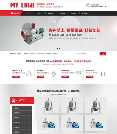 营销型空调设备压滤机通用机械织梦模板(带手机端)