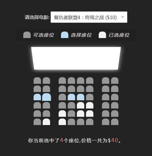 js挑选电影座位代码