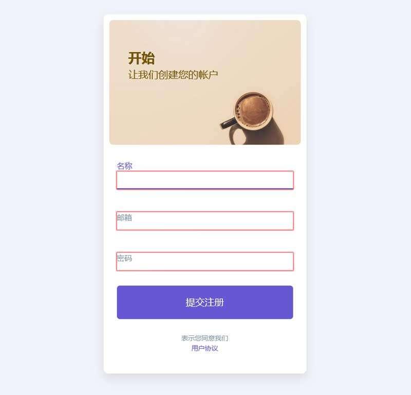 卡片式用户信息注册表单特效