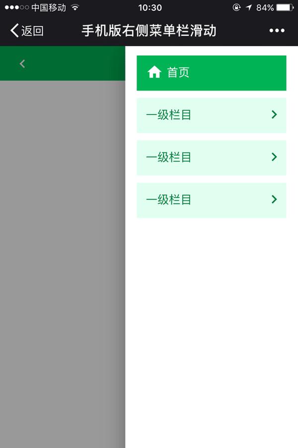 html5手机版右侧导航菜单栏滑动代码