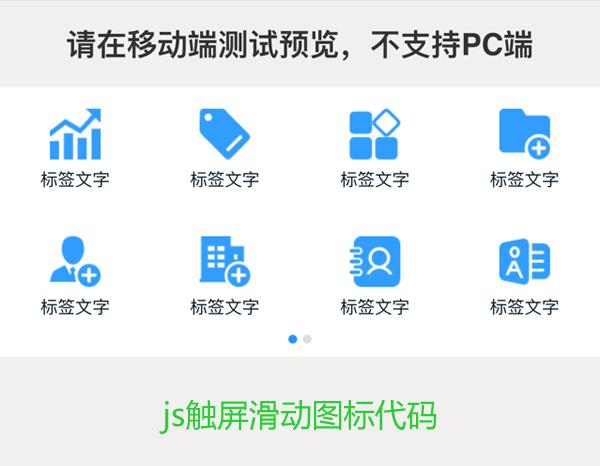 html5手机触屏滑动图标导航切换代码